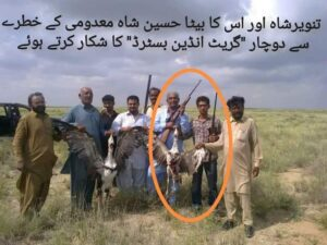 The Great Indian Bustard carcasses with Pak men raise global outrage. India saves it, Pakistan kills it!  What to do with this neighbor?