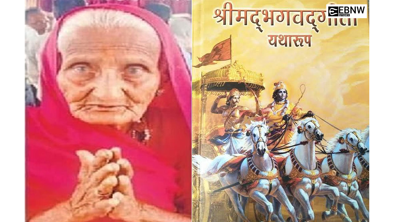 This 105-year-old woman remembers 700 shlokas of Bhagwad Gita despite being illiterate - This 105-year-old woman from Rajasthan can recite 700 shlokas of Geeta at one go...